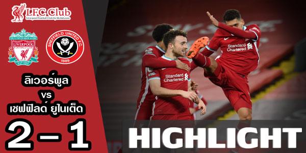 ไฮไลท์ฟุตบอล พรีเมียร์ลีก อังกฤษ 2020-21 ลิเวอร์พูล 2-1 เชฟฟิลด์ ยูไนเต็ด 24 ตุลาคม 2563