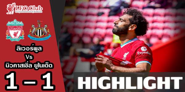 ไฮไลท์ฟุตบอล พรีเมียร์ลีก อังกฤษ ลิเวอร์พูล 1-1 นิวคลาสเซิ่ล